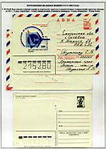 Стоимость отправки открытки россии 50